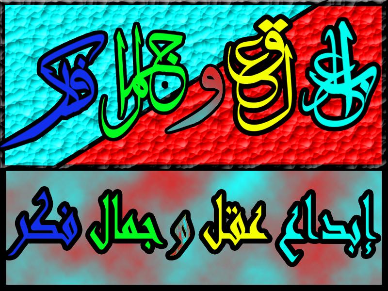 من لغتنا العربية الحبيبة