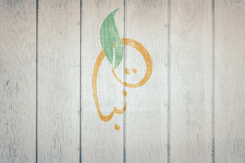 الشعار مكتوب على إحدى الإلواح الخشبية