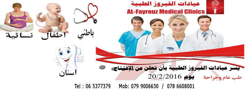 اعلان للفيسبوك لعيادات الفيروز