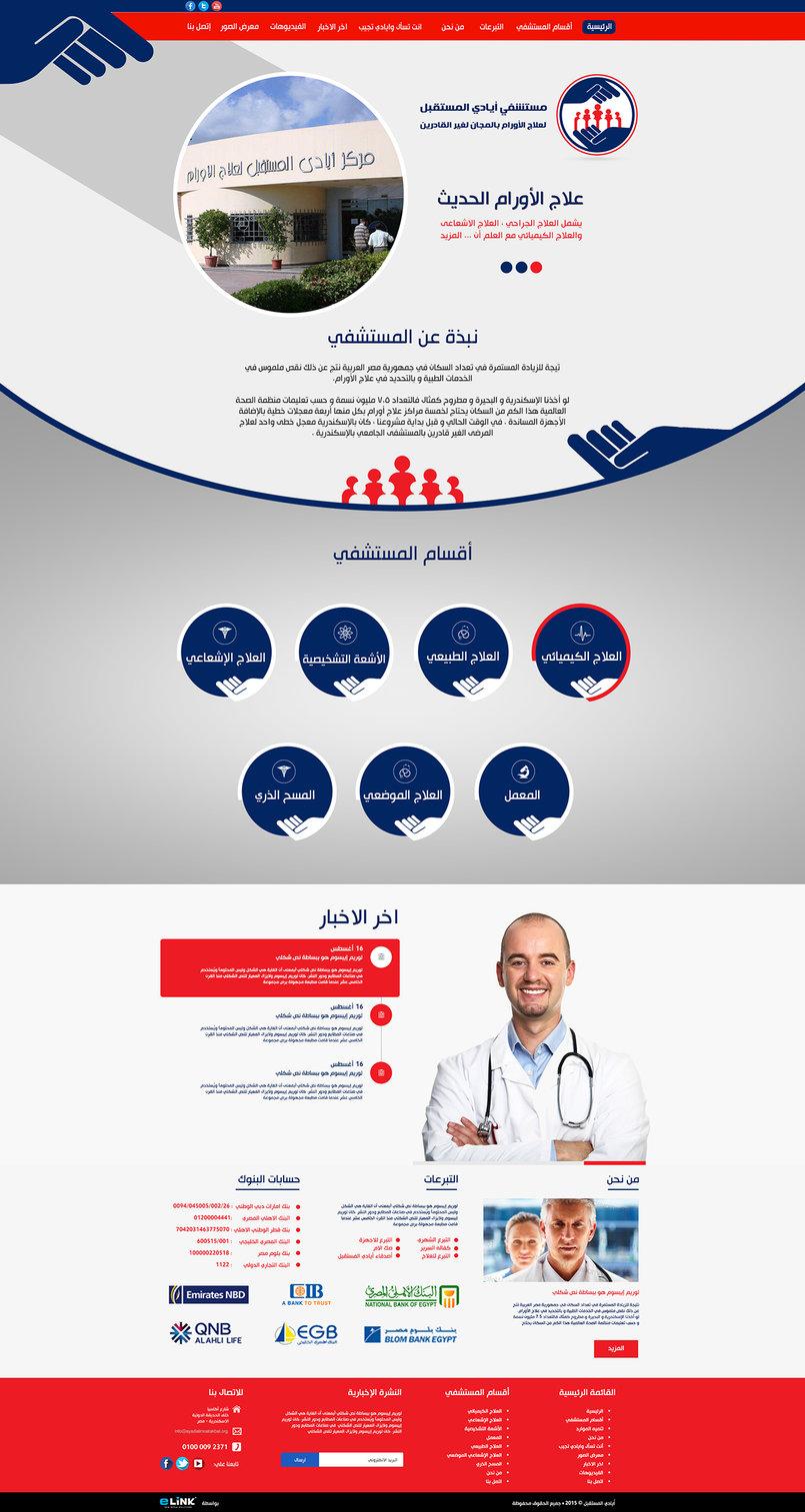 http://ayadialmostakbal.org/ (اّيادي المستقبل لعلاج السرطان بالمجان)