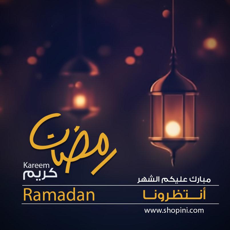 رمضاني