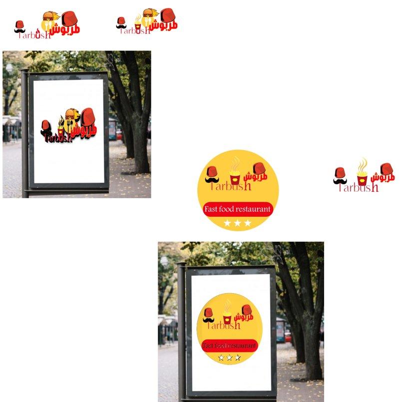 شعار مطعم طربوش للفاست فود والبرجر