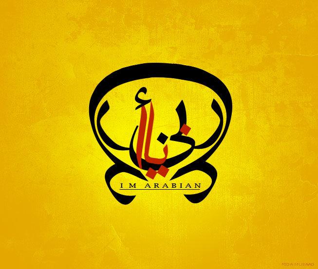انا عربي
