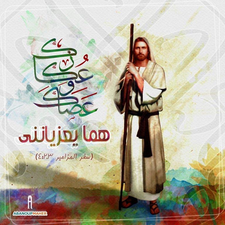 ايات  من الانجيل بالخط العربى