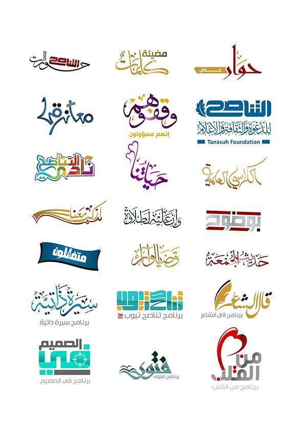 هويات وبعض شعارات برامج تلفزيونية