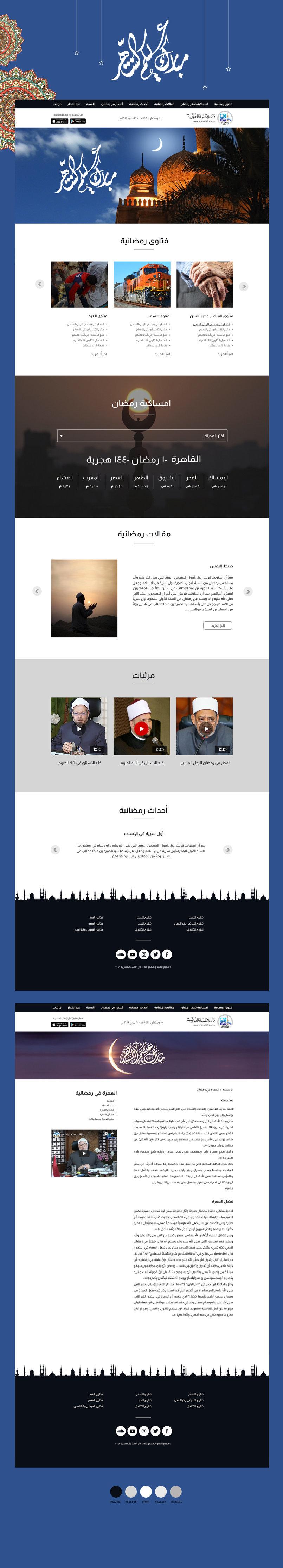 موقع رمضان