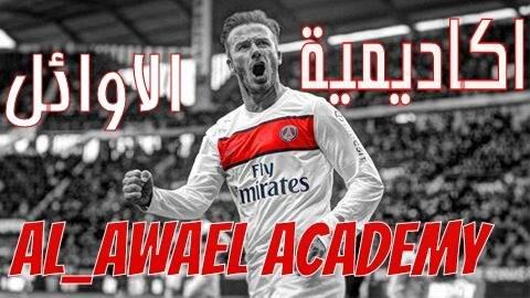 Al-Awael Academy for learning football sport