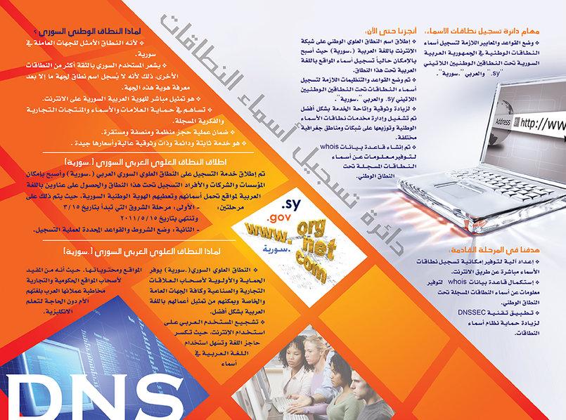 Scs Brochures