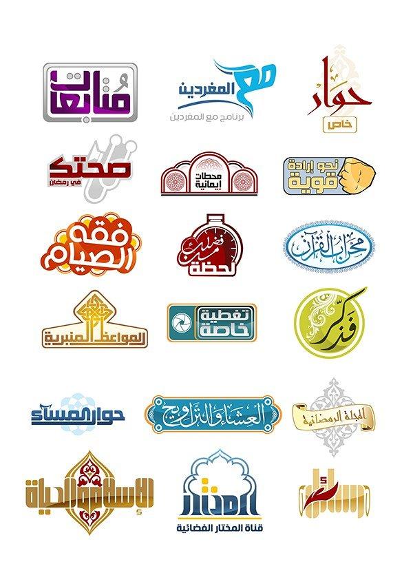هويات وبعض شعارات البرامج التلفزيونية