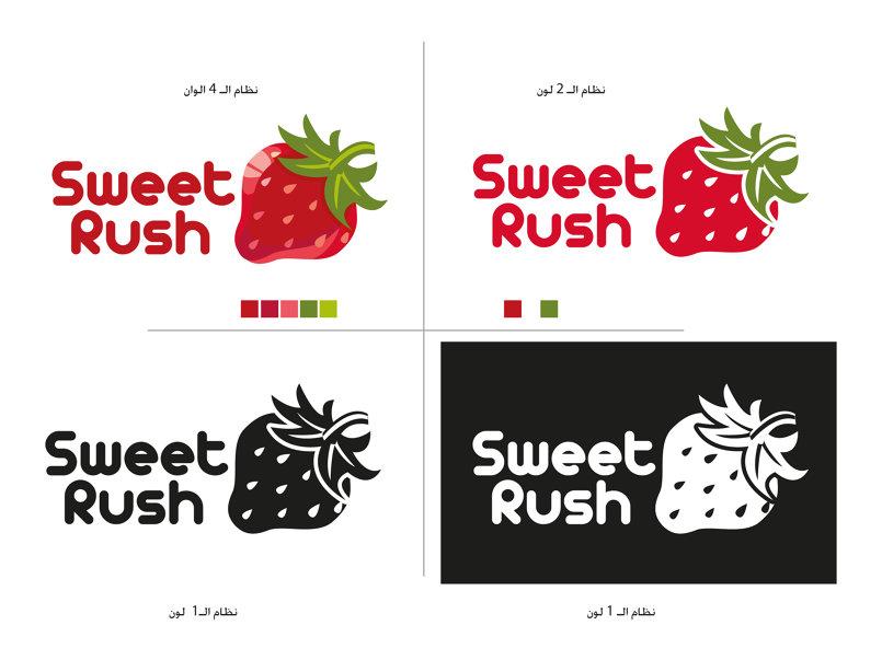 تصميم هوية سويت رش - الكويت