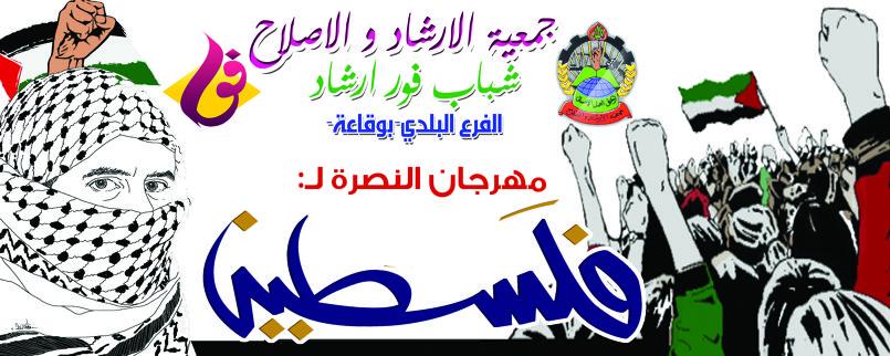 بندرول لحملة نصرة فلسطين