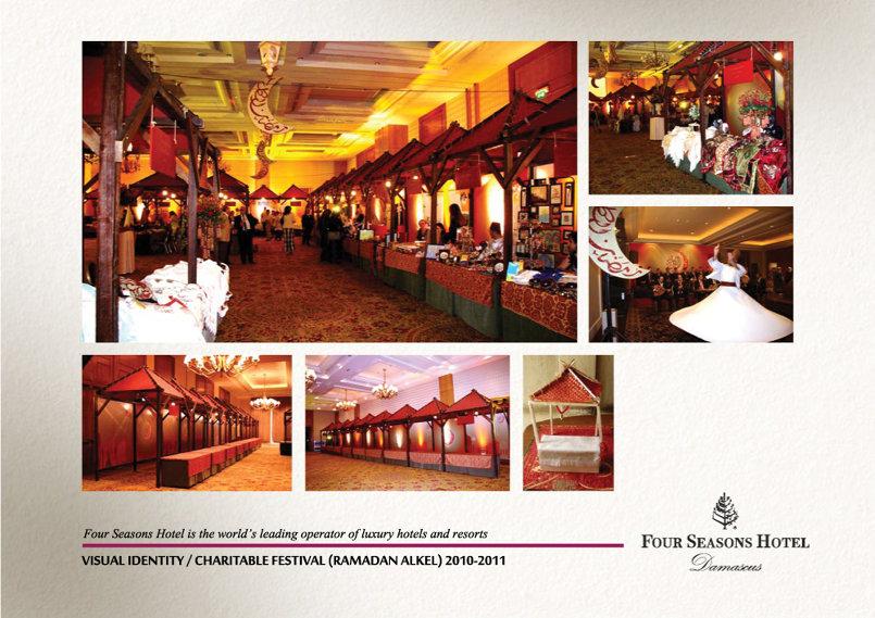 مشروع رمضان الكل في فندق فورسيزنز - دمشق