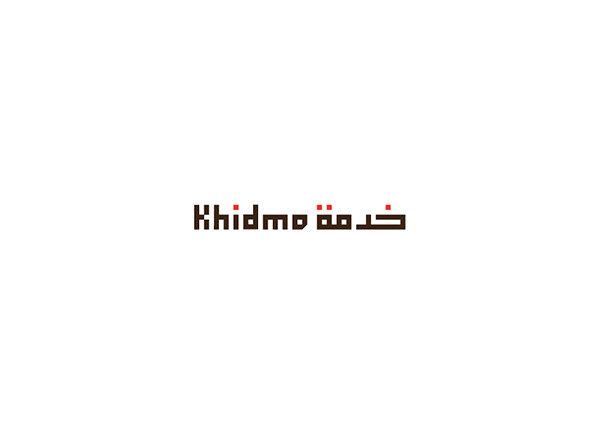 Khidmaخدمة
