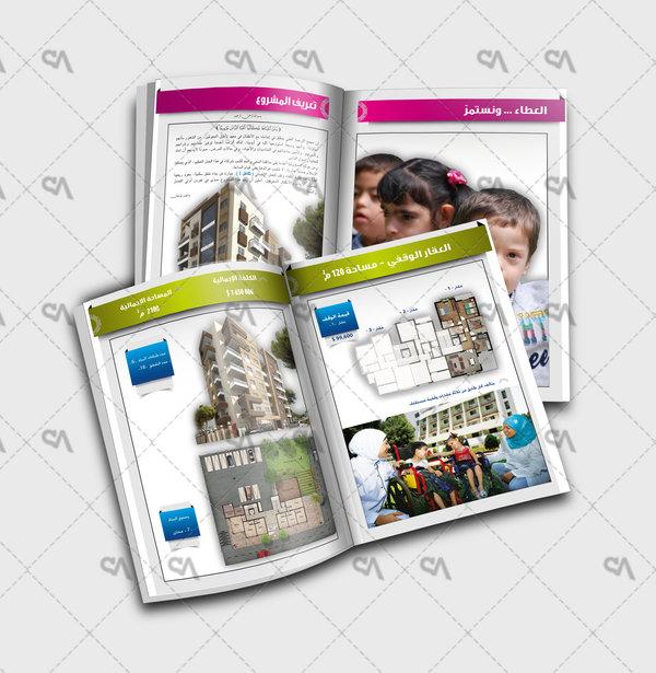 Rahma hospital (takafol brochure)