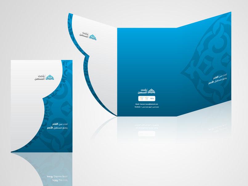 باحث المستقبل | Logo & Folder