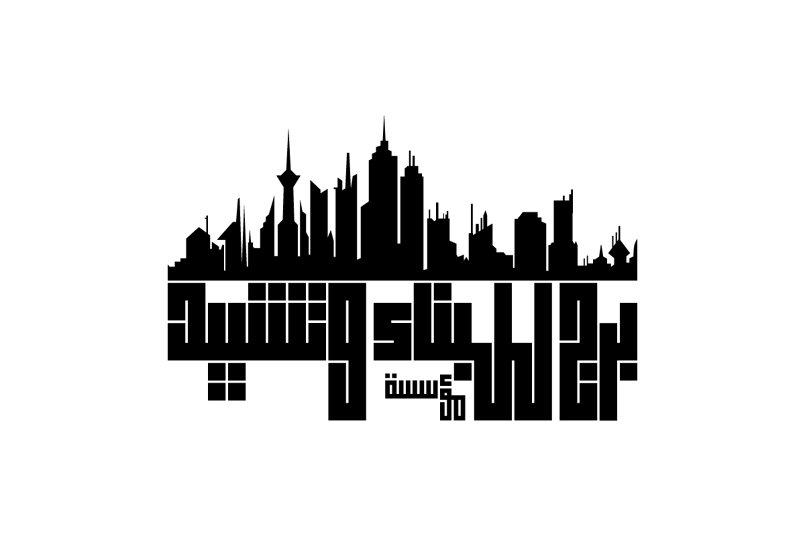 شعار مؤسسة برج للبناء و تشييد