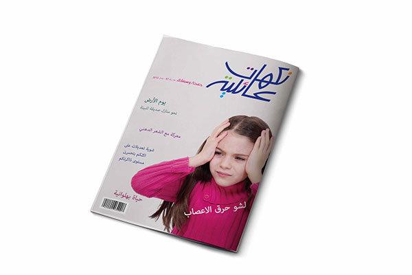 مجلة نكهات عائلية