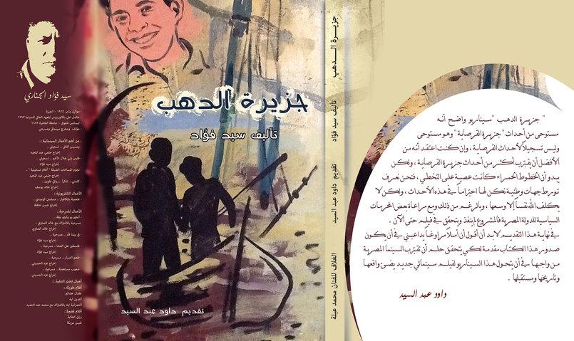 غلاف كتاب و بروشورات اعلانية