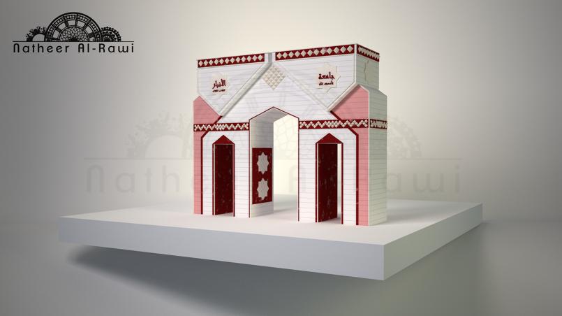 Anbar University Gate بوابة جامعة الأنبار