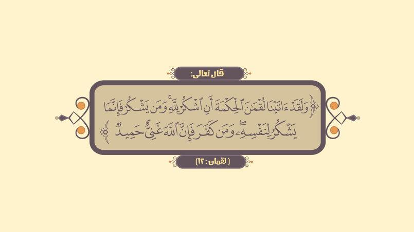 وصيا لقمان الحكيم لابنه
