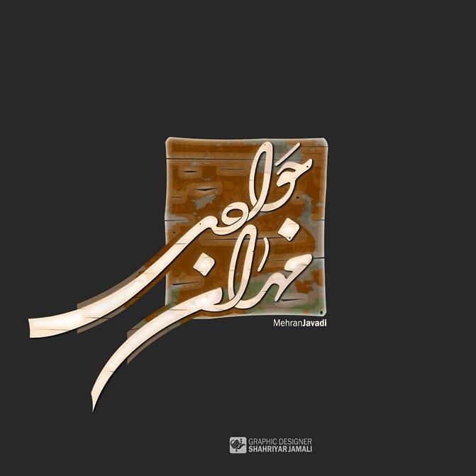 مهران جوادی