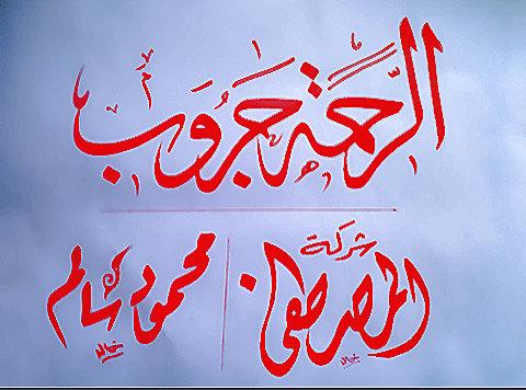 تصميم كتابات وشعارات بخط اليد