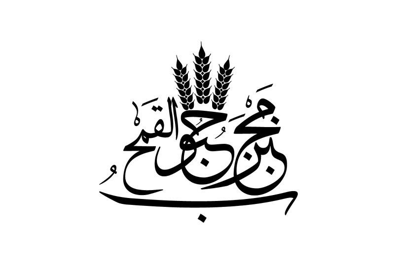 شعار مخبز حبوب القمح