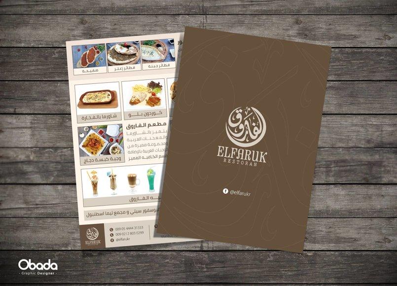 تصميم فلاير مطعم Restaurant Flyer Design