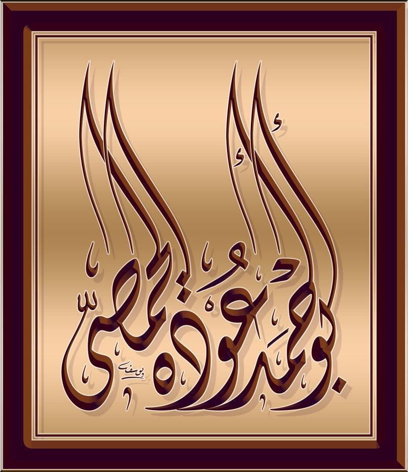 أبو أحمد عودة الحمصي