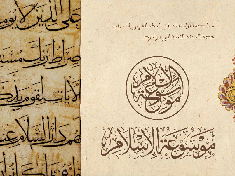 موسوعة الاسلام
