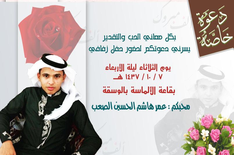 دعوة زفاف 1