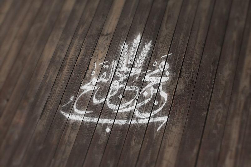 شعار مكتوب على سطح خشبي