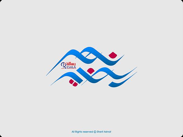 مشروع نهر الخير
