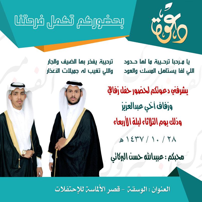 دعوة زفاف 2