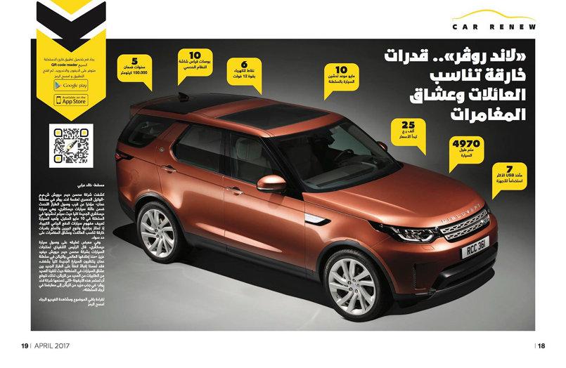 Car Talk Magazine Logo & Cover Design