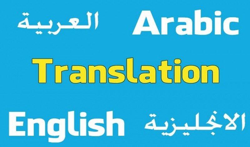 ترجمة 400 كلمة من العربية إلى الإنجليزية أو العكس مقابل 8$ فقط.