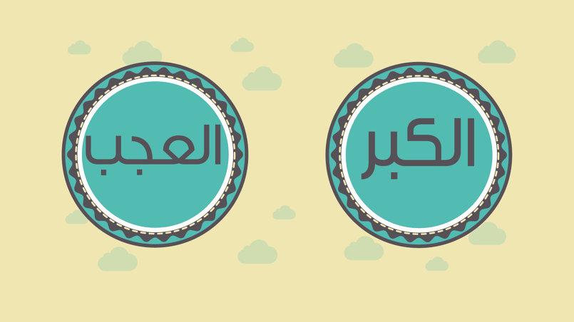 آفات طلب العلم/ مجموعة زاد جروب