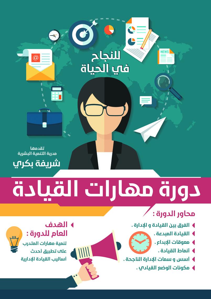 تصميم فلايرات دعائية - دورات تنمية بشرية