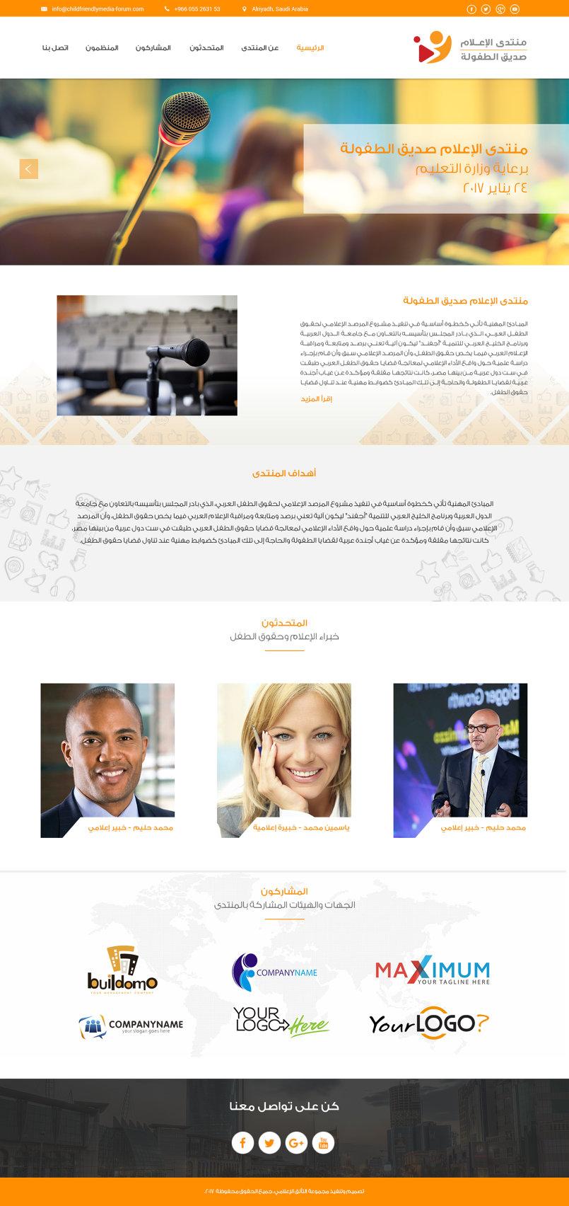 Child Media Forum KSA Ministre of Education