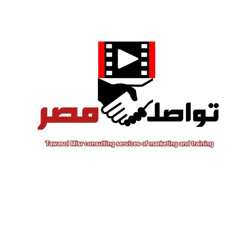 شعار شركه تواصل مصر للاستشارات التسويقية والتدريب