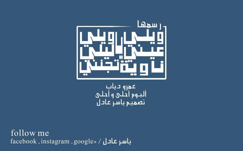 ويلي يا ويلي ، عيني يا ليلي ، ناوية تجنني . من أغنية رسمها لــ عمرو دياب