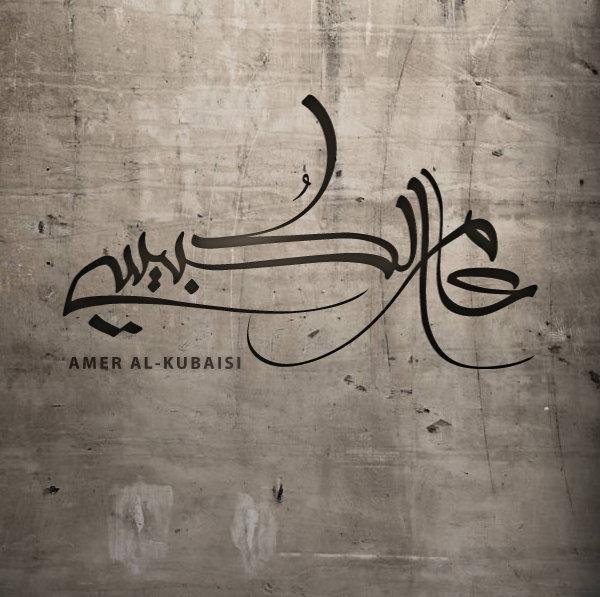 الإعلامي - عامر الكبيسي