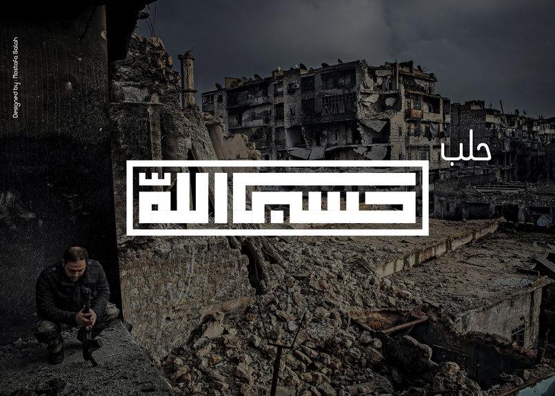 """حلب تستغيث """" حسبي الله """""""