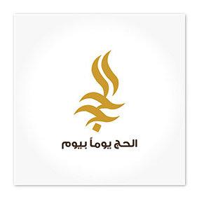 Hajj Day By Day Logo