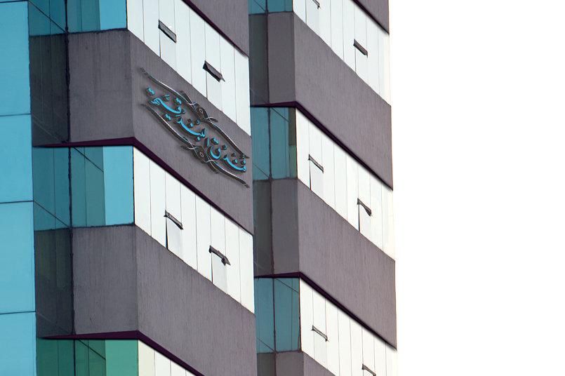 تصميم تصوري للشعار هو مجسم على إحدى أسطح المبنى الخارجي