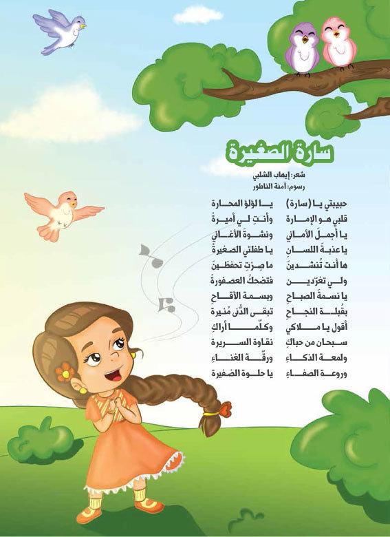 قصيدة سارة الصغيرة في مجلة وسام الاردنية العدد 255