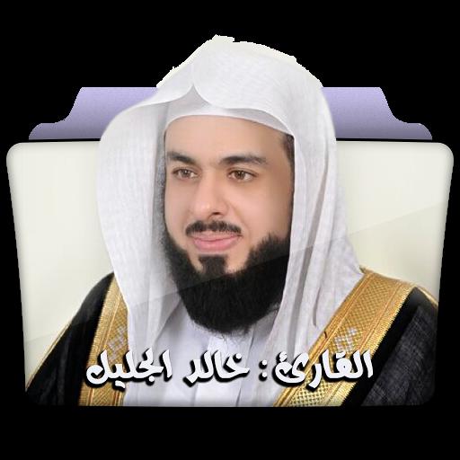 خالدالجليل