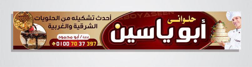 لافتة حلوانى أبو ياسين
