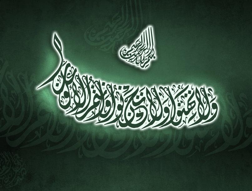 خلفيات اسلامية