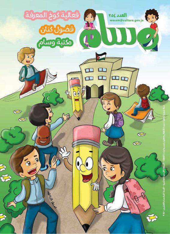 غلاف مجلة وسام الاردنية العدد 254